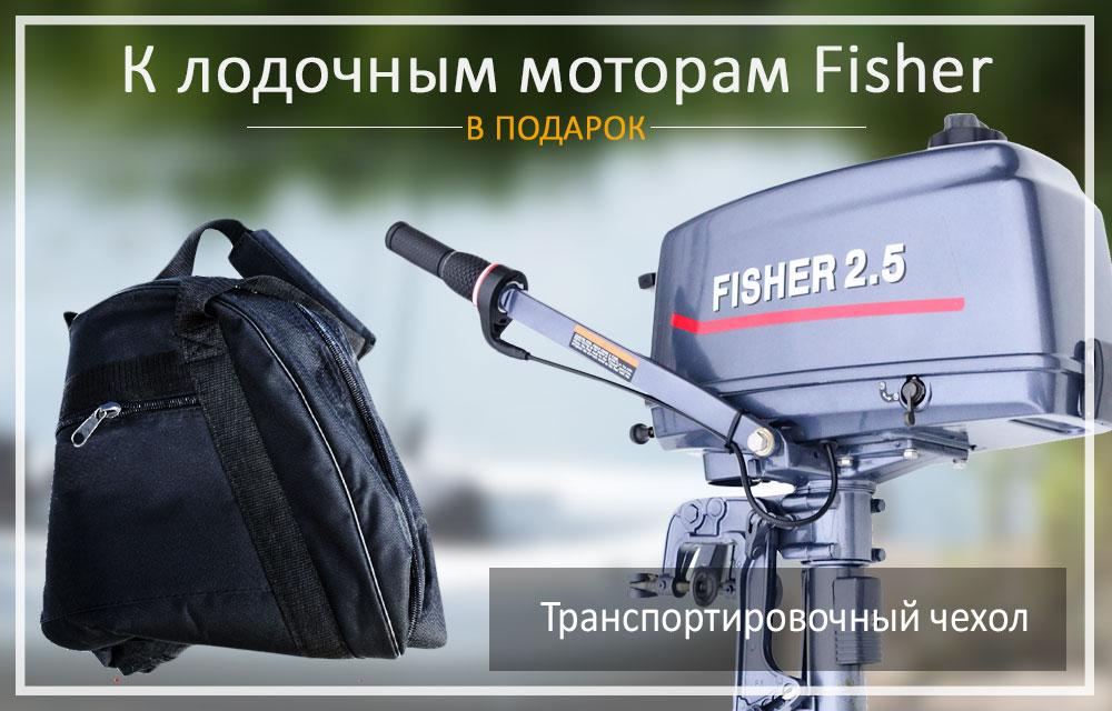 Подарок к моторам Fisher