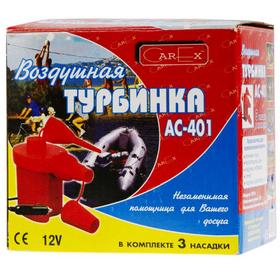 Купить Электрический насос(турбинка) AC-401 по лучшей цене 299 грн